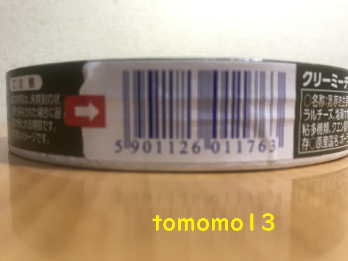 f:id:tomomo13:20210630112803j:plain
