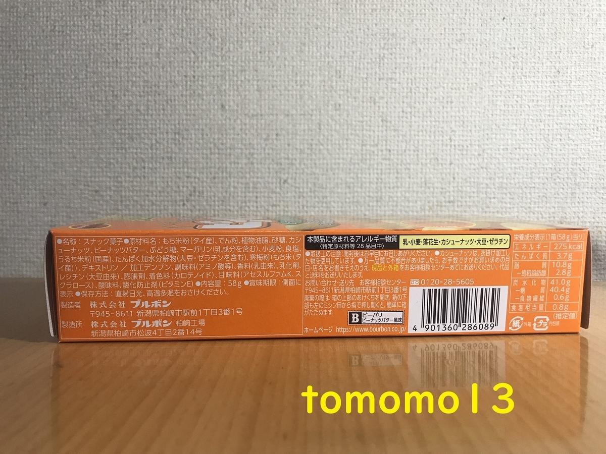 f:id:tomomo13:20210702031055j:plain