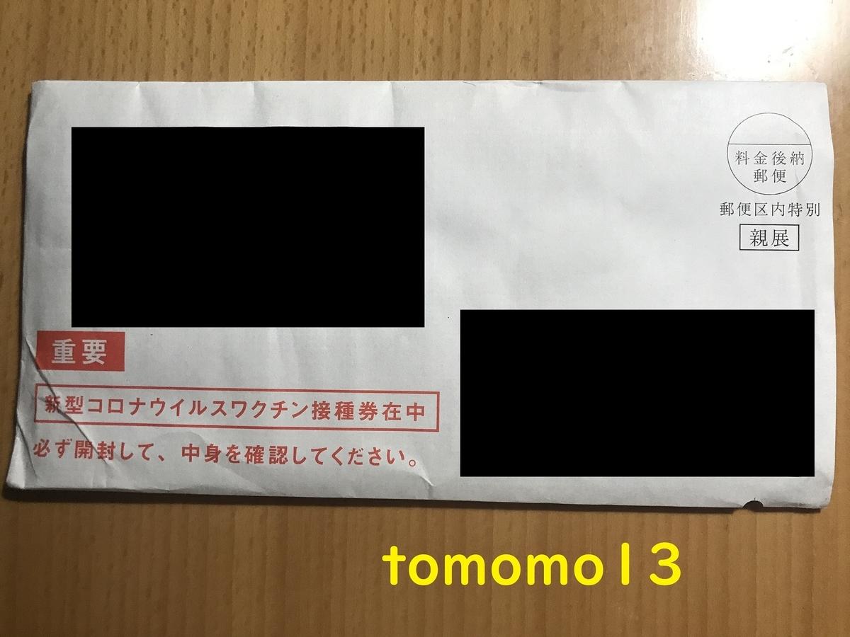 f:id:tomomo13:20210711004610j:plain