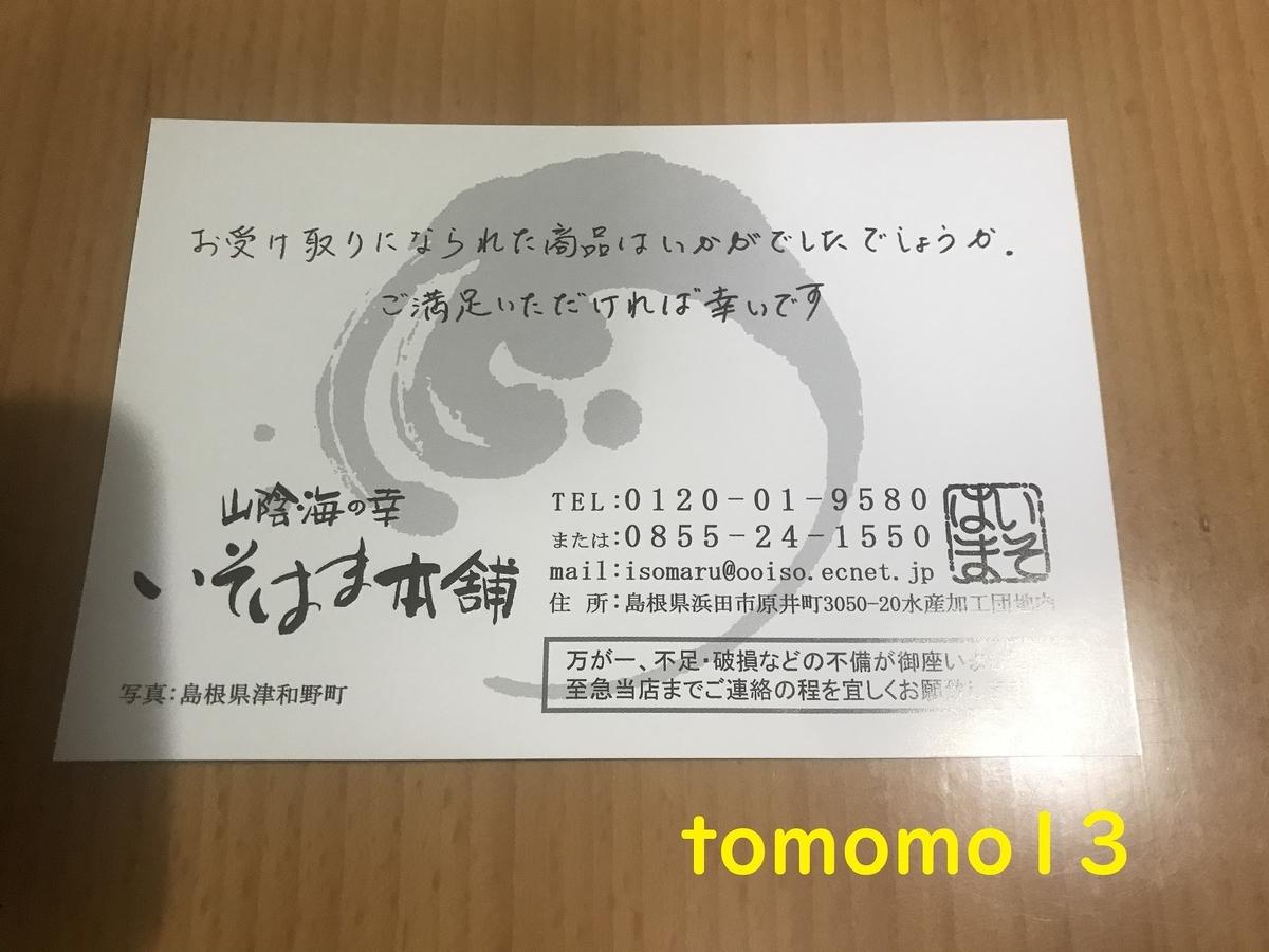 f:id:tomomo13:20210803015035j:plain