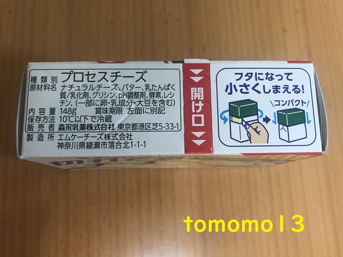 f:id:tomomo13:20210810021044j:plain
