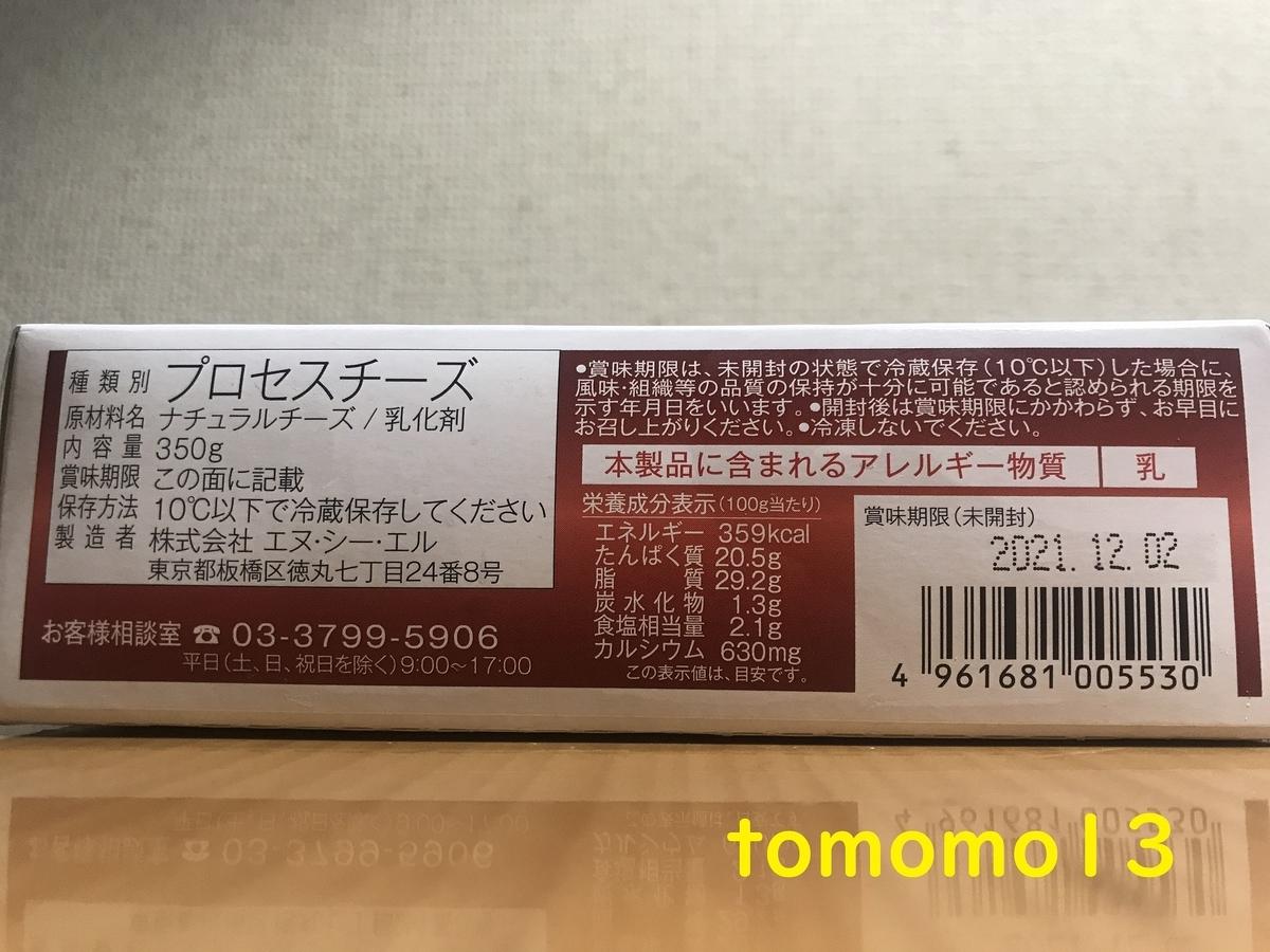 f:id:tomomo13:20210811081051j:plain
