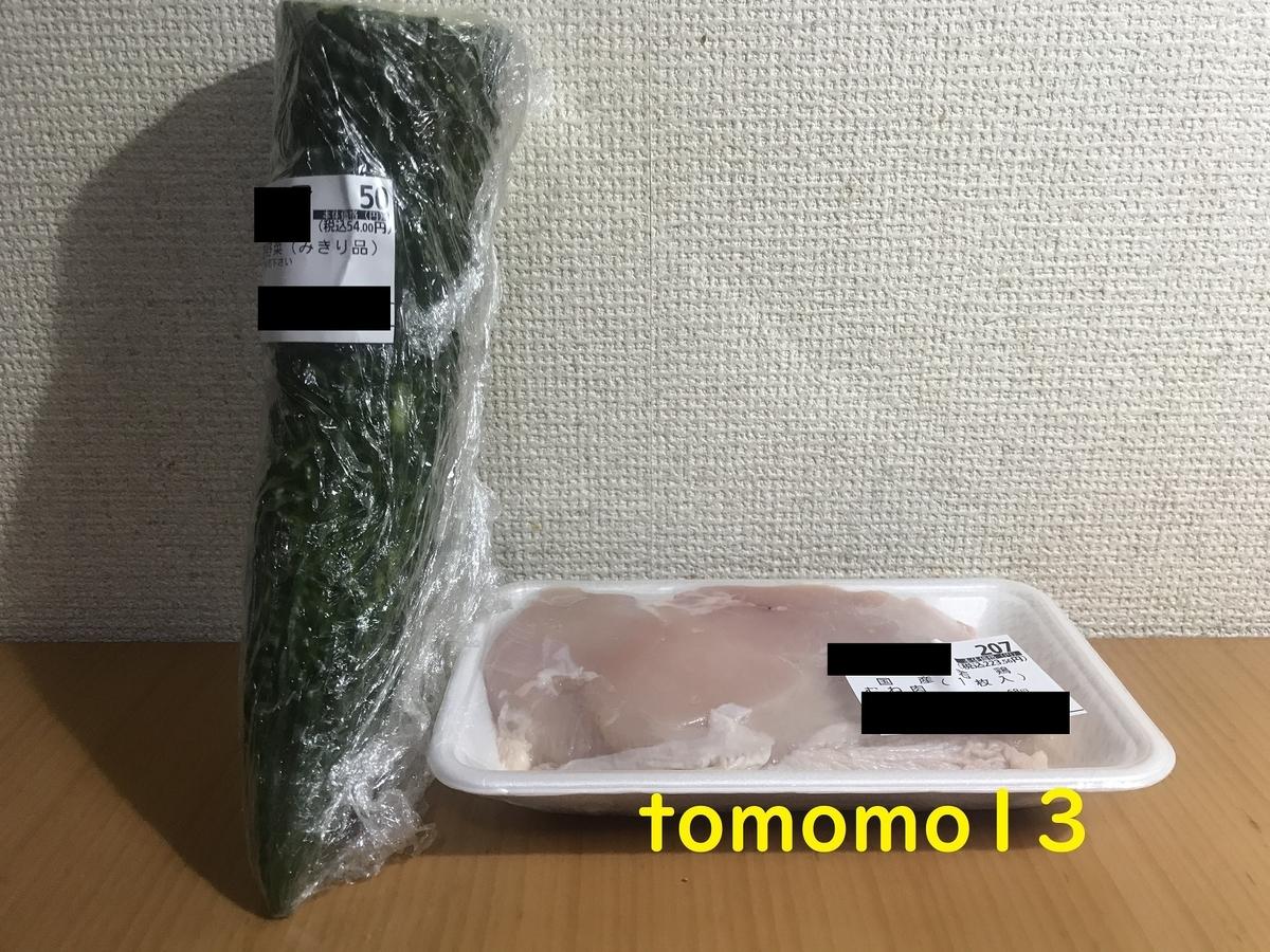 f:id:tomomo13:20210819085228j:plain