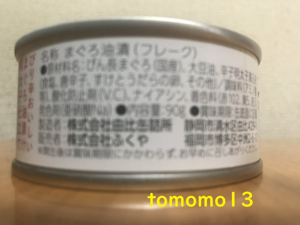 f:id:tomomo13:20210822102113j:plain