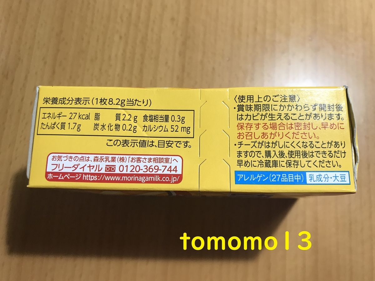 f:id:tomomo13:20210824093200j:plain