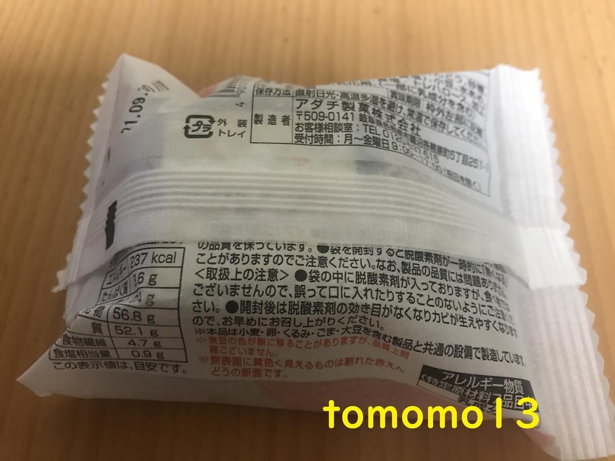 f:id:tomomo13:20210828095855j:plain