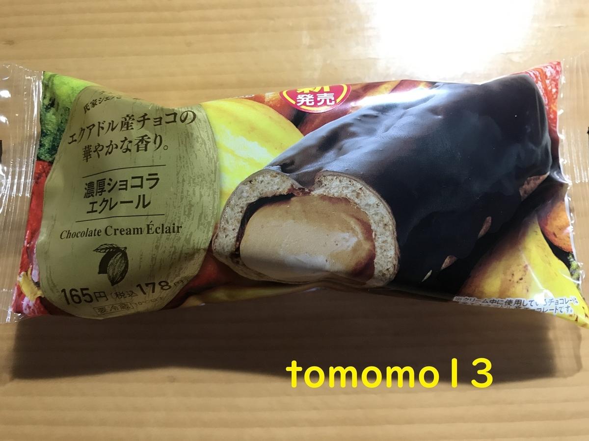 f:id:tomomo13:20211011112131j:plain