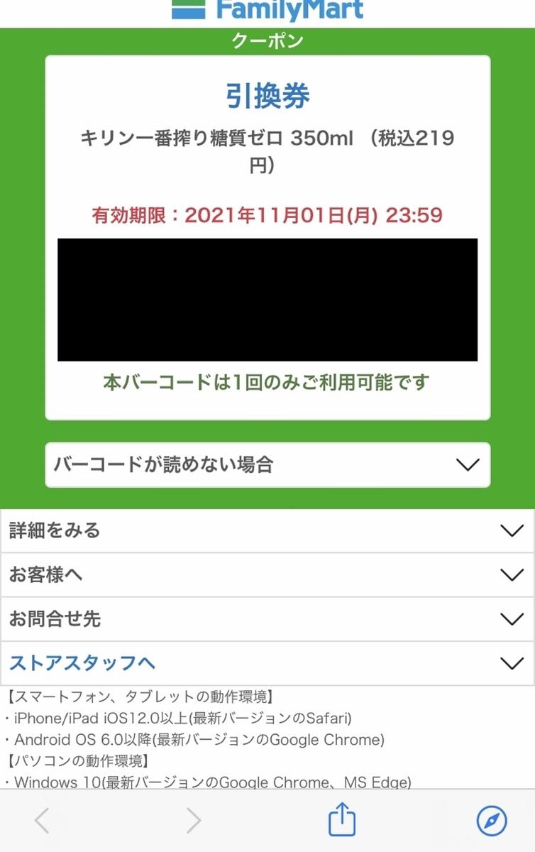 f:id:tomomo13:20211012122659j:plain