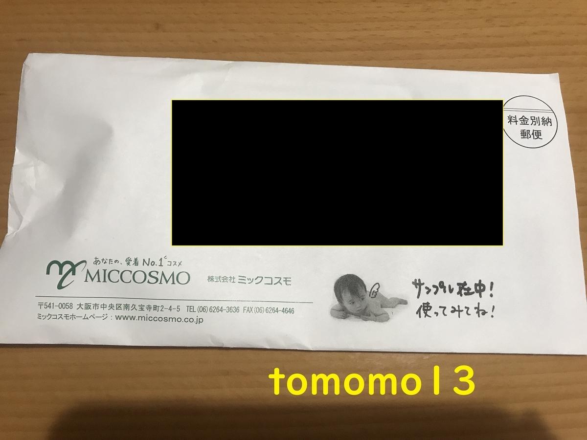 f:id:tomomo13:20211015112845j:plain