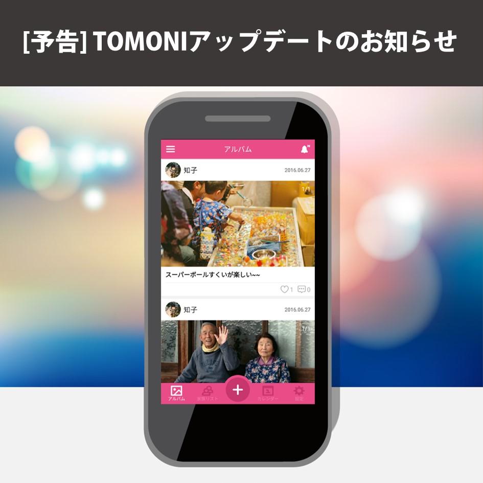 f:id:tomoni_onycom:20160630164819j:plain