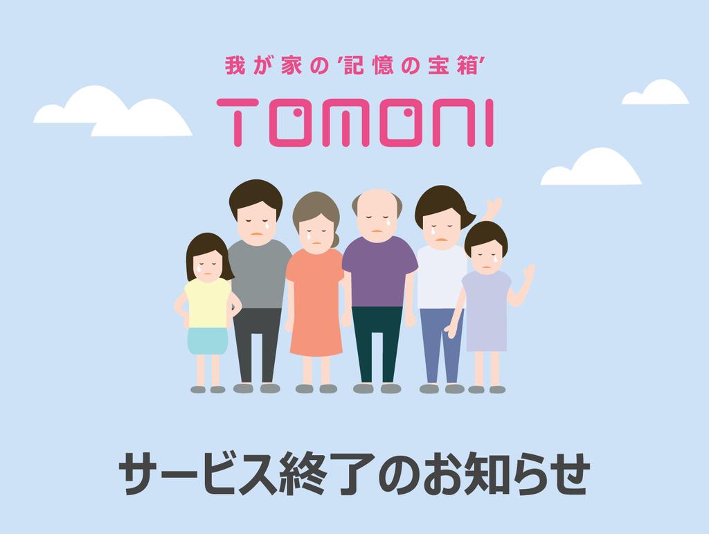 f:id:tomoni_onycom:20180913181054j:plain