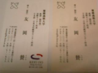 f:id:tomookazemi:20101226030524j:image