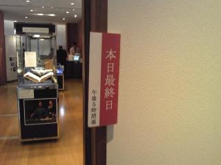 f:id:tomookazemi:20121030182309j:image