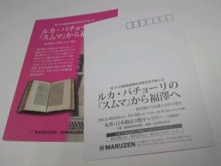 f:id:tomookazemi:20121127102857j:image