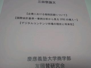 f:id:tomookazemi:20131119174827j:image