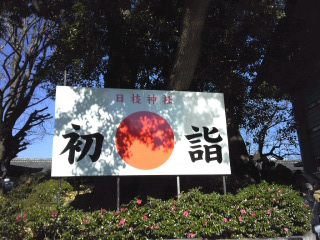 f:id:tomookazemi:20140104101931j:image
