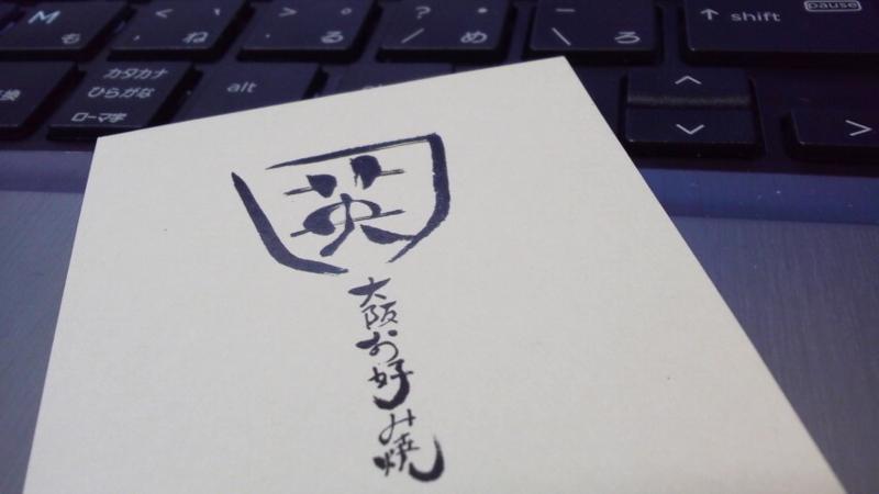 f:id:tomookazemi:20171112105441j:image