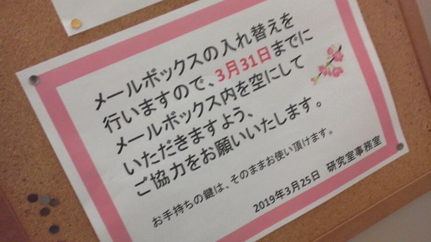 f:id:tomookazemi:20190331125518j:plain