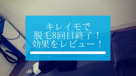 効果 8回目 キレイモ