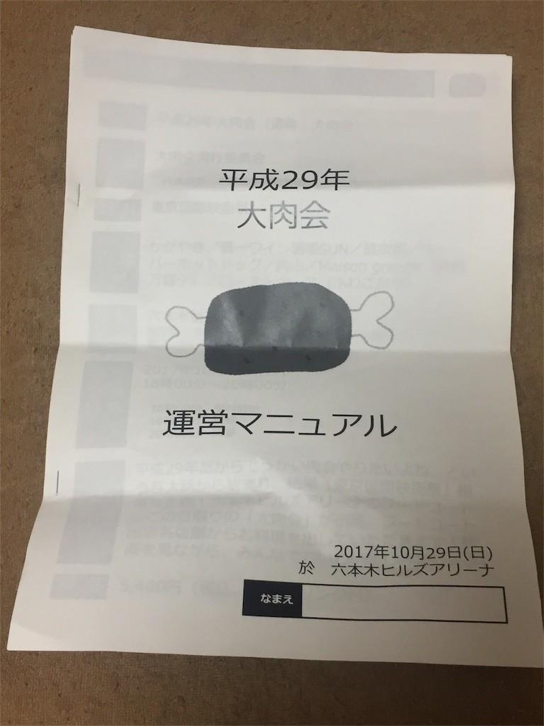 f:id:tomosaku:20171031073641j:image