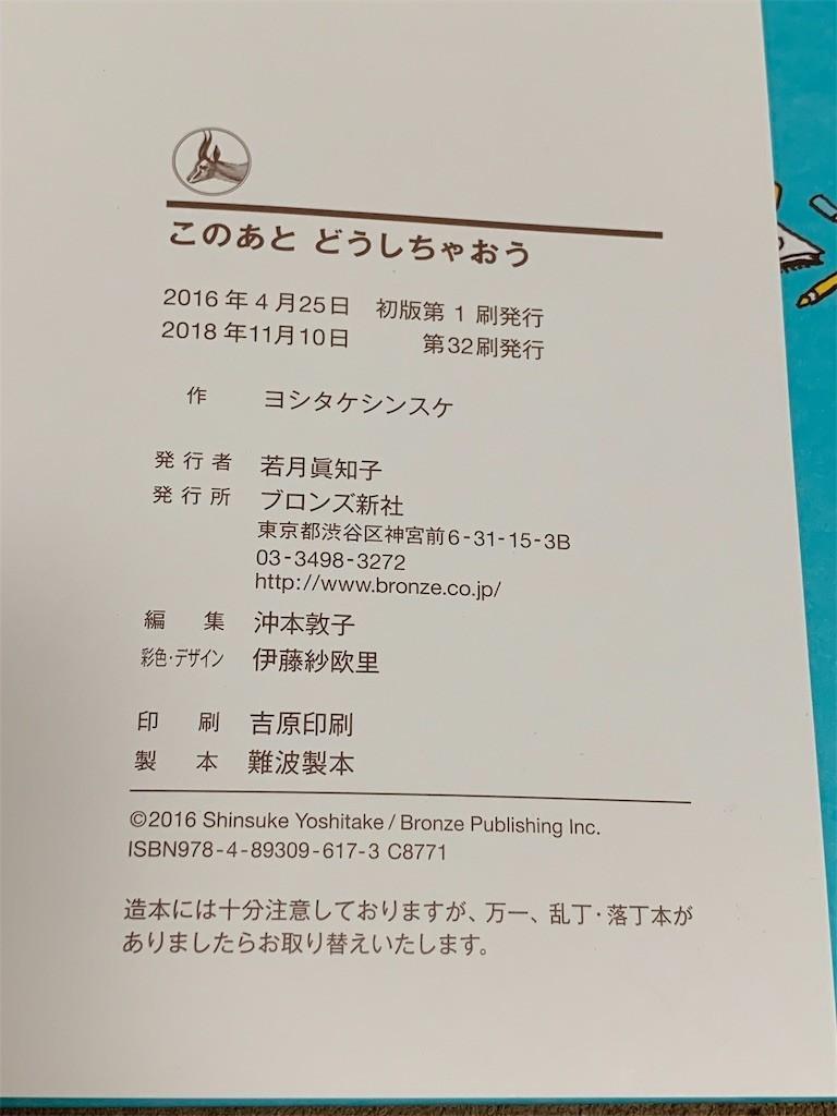 f:id:tomosaku:20190805161105j:image