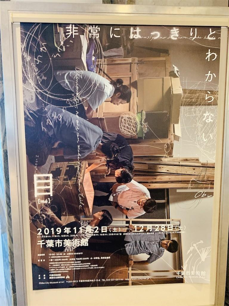 f:id:tomosaku:20191229155536j:image