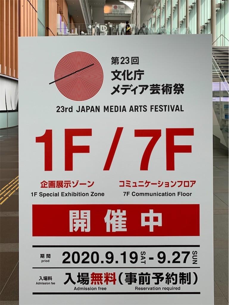 f:id:tomosaku:20200925174606j:image