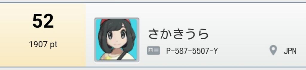 f:id:tomoshi9:20170912193515j:plain