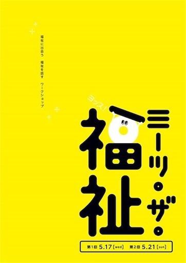 f:id:tomosyoku:20170517223747j:image