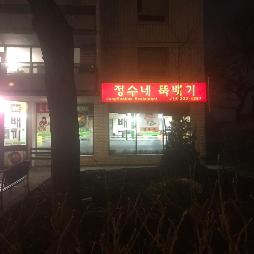 韓国料理店の看板