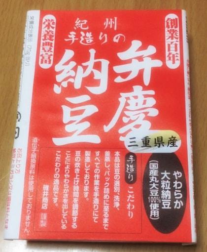 弁慶納豆の画像