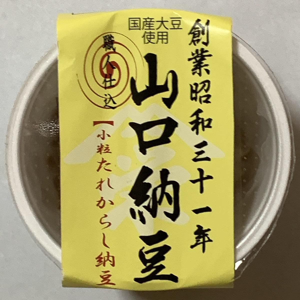 山口納豆「たれからし納豆」の上からの画像
