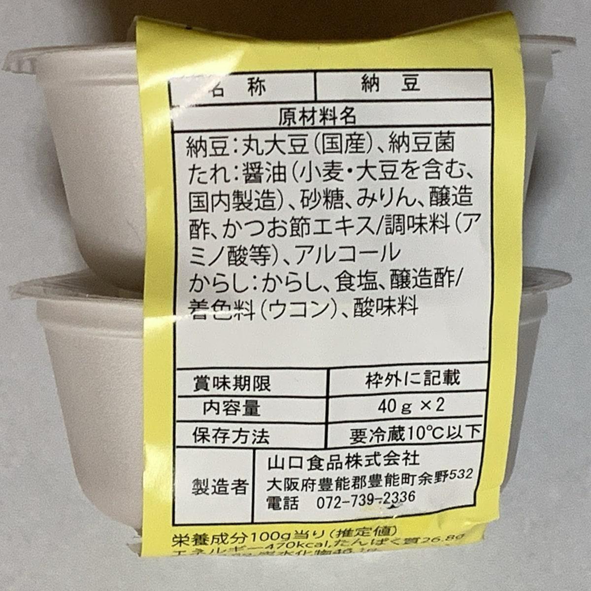 山口納豆「たれからし納豆」の材料名の画像