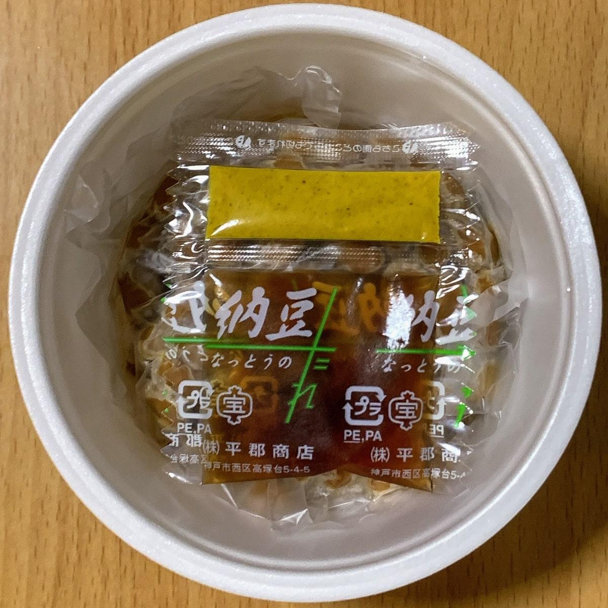 山口納豆「たれからし納豆」のたれとからしの画像