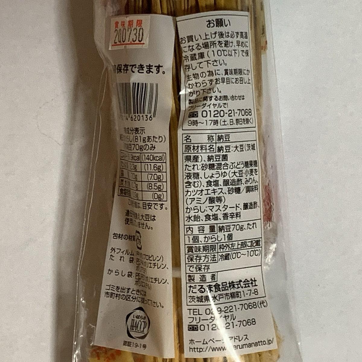 だるま食品「わら納豆」の材料名などの画像