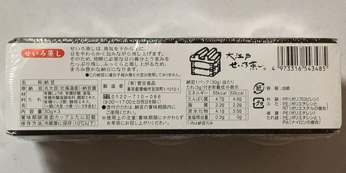 「大江戸せいろ蒸し納豆 3連カップ」の底面の画像