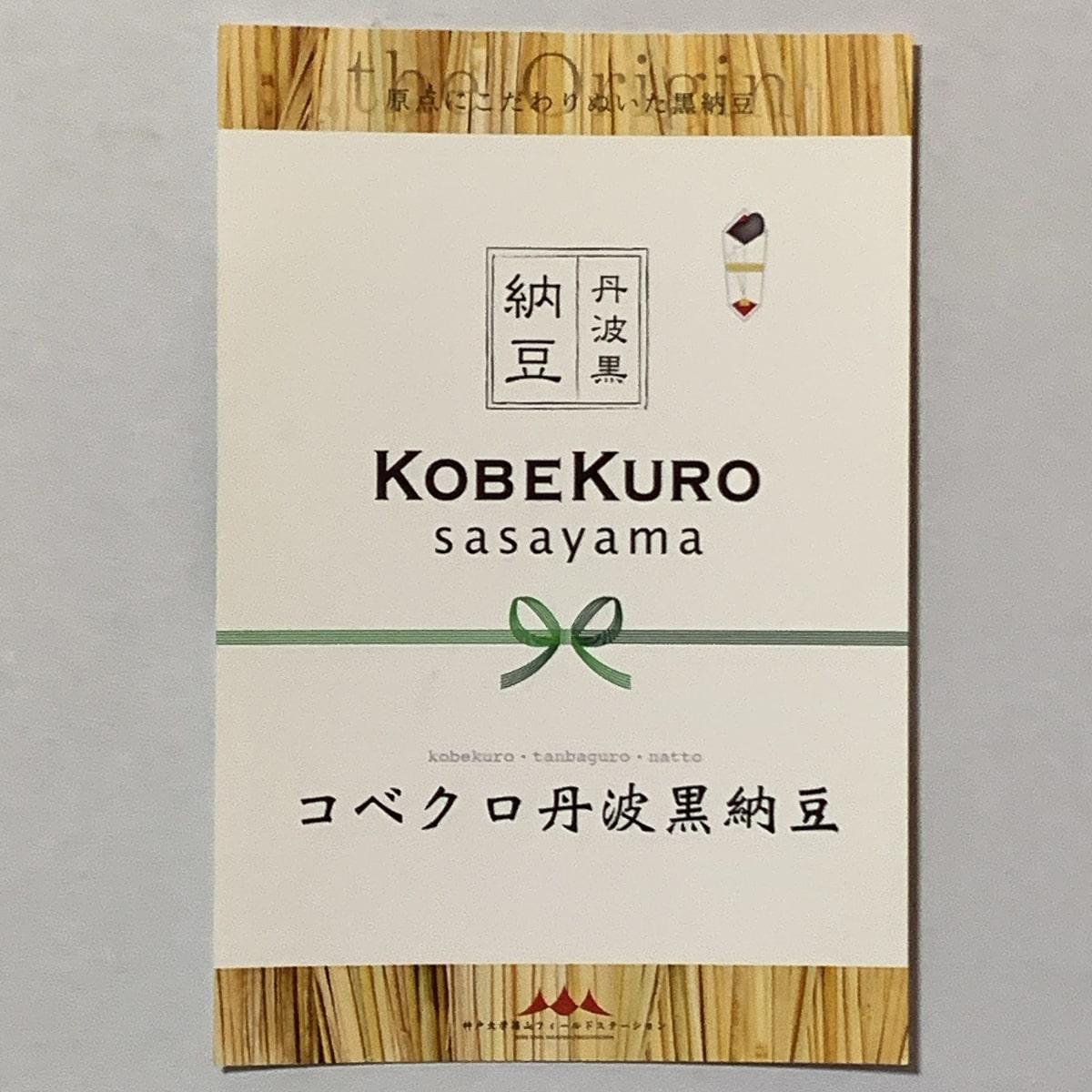 「丹波黒納豆」の情報が書かれたカードの表面の画像