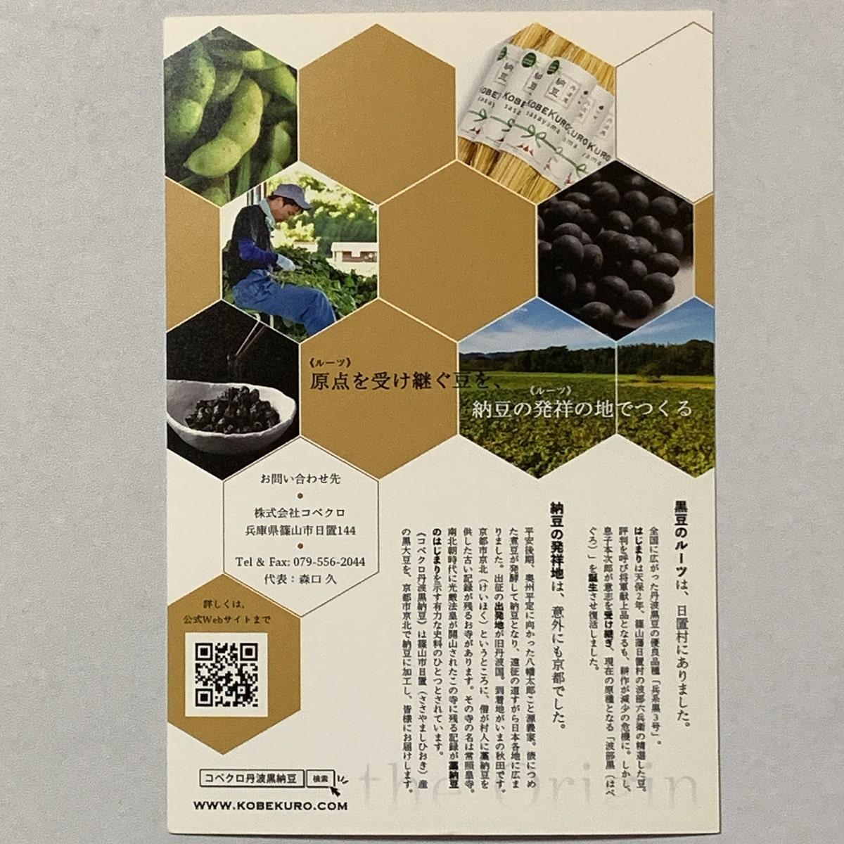 「丹波黒納豆」の情報が書かれたカードの裏面の画像