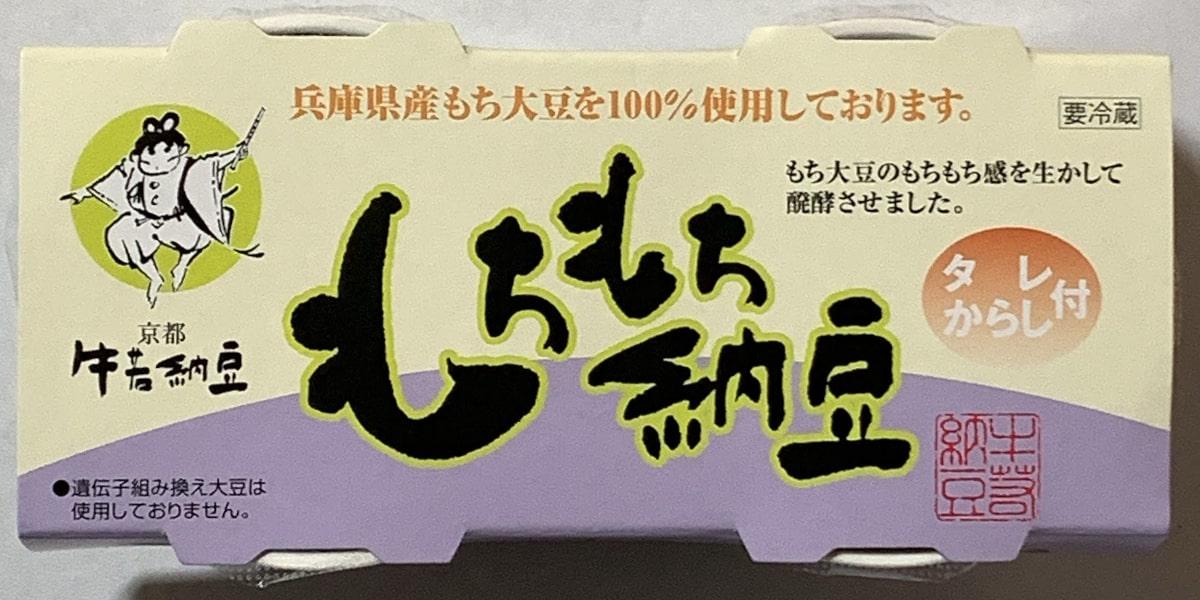 「もちもち納豆」の上面の画像
