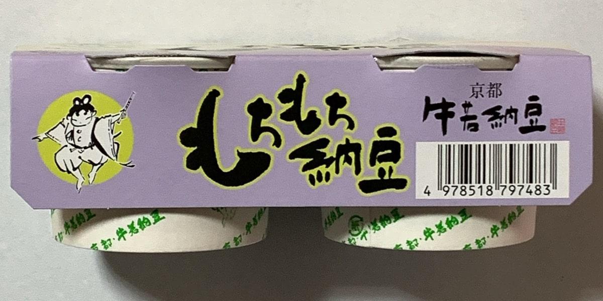 「もちもち納豆」の側面の画像