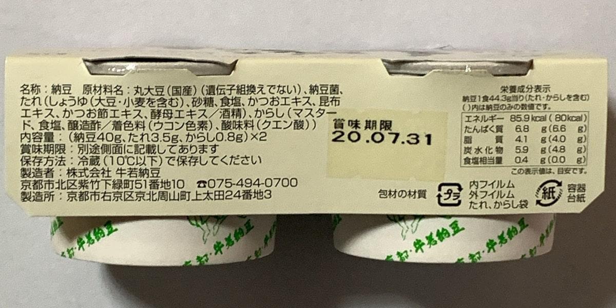 「もちもち納豆」の内容量等が記載されている面の画像