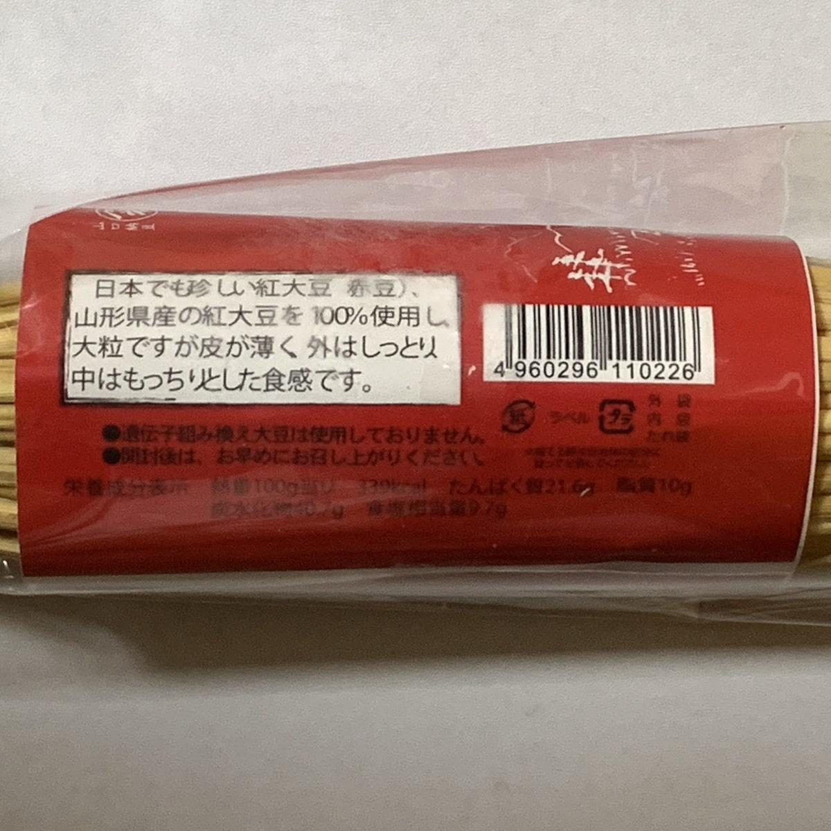 「紅豆納豆」で紅大豆について書かれている部分の画像