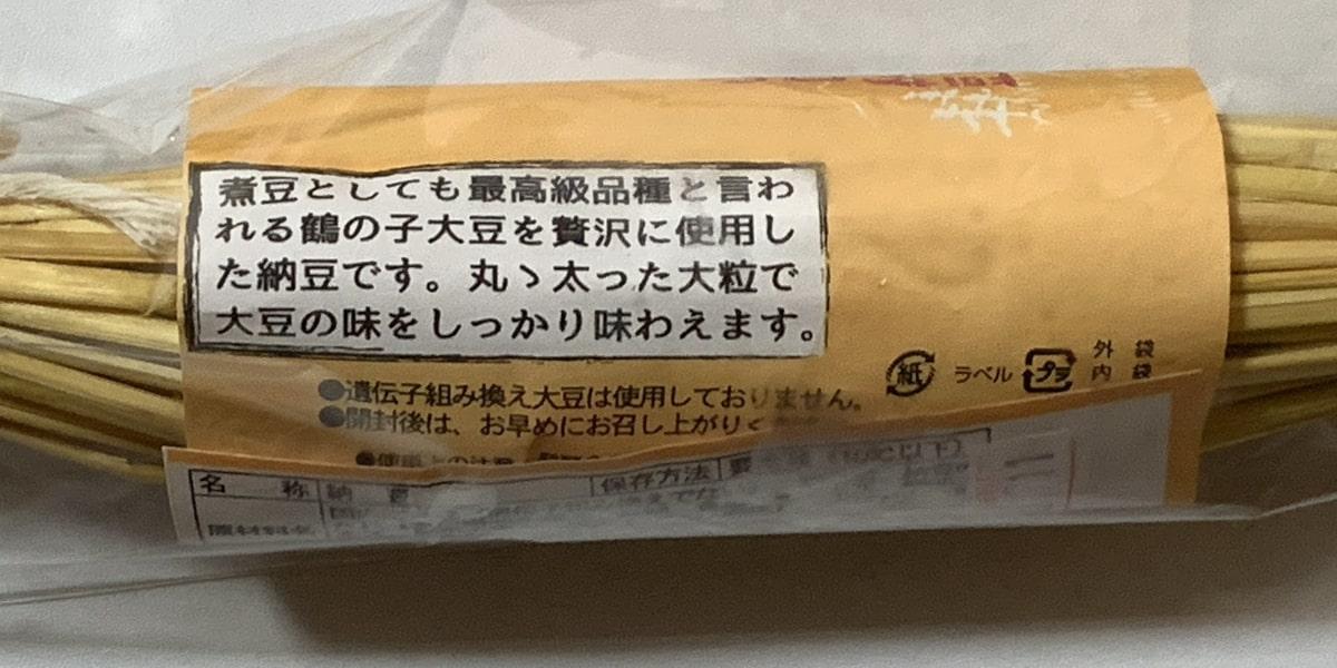 「鶴の子納豆」のラベルに書かれいる文章の画像