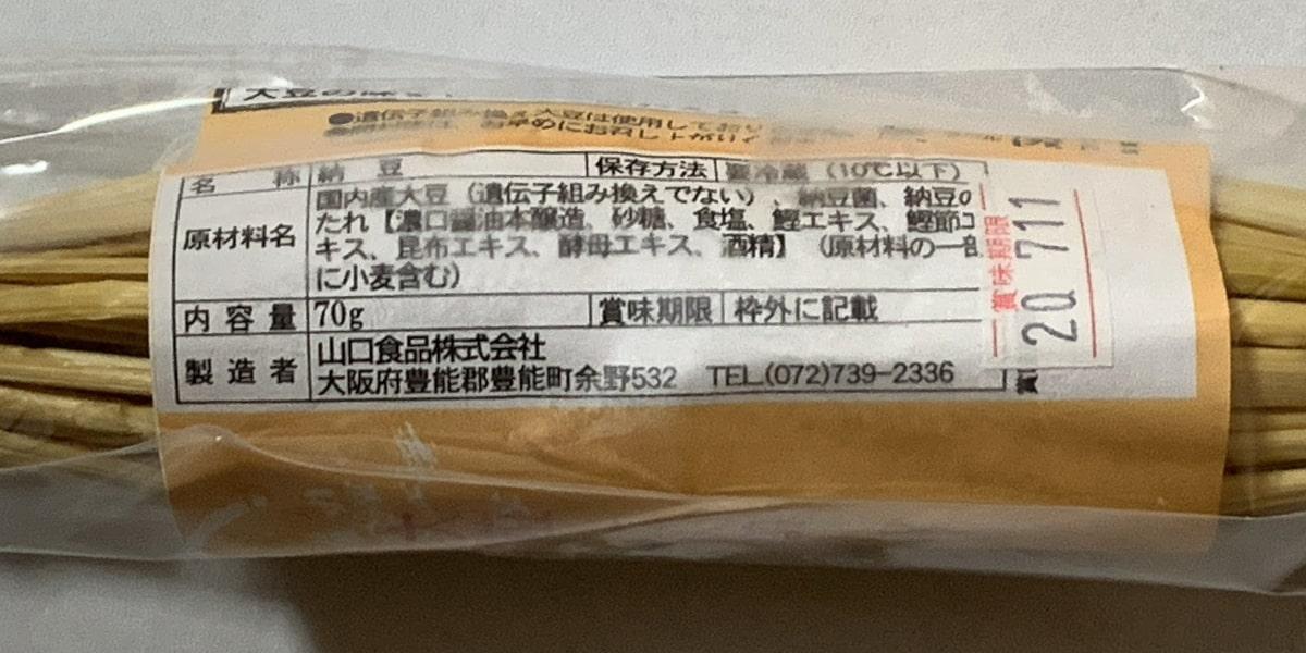 「鶴の子納豆」で製造者が書かれている部分の画像
