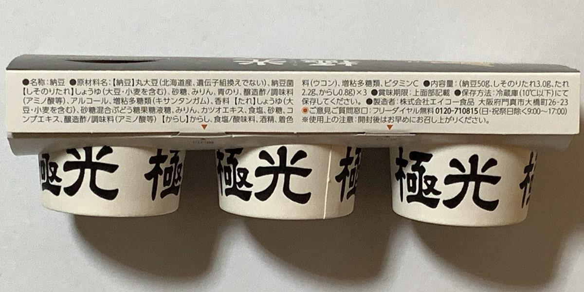 「極光納豆」で製造者が記載されている面の画像