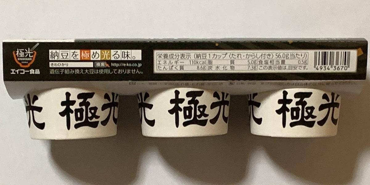 「極光納豆」でコンセプトが書かれた面の画像