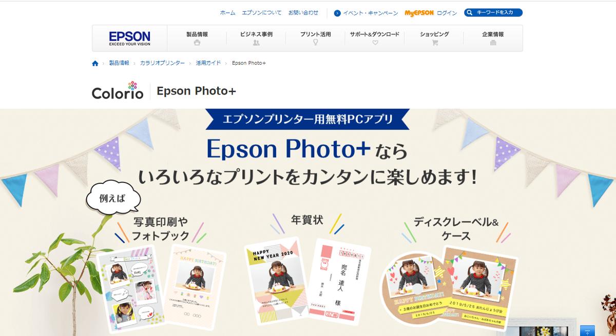 Epson Photo 使用 年賀状を作成しました 書き方 生き方 働き方