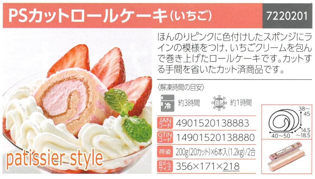 PSカットロールケーキ(いちご)