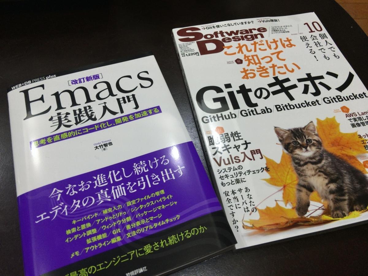 ソフトウェアデザイン2017年10月号と[改訂新版]Emacs実践入門
