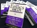 [改訂新版]Emacs実践入門